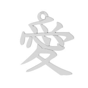 Chinese love symbol, sterling silver, LKM-2102 - 0,50